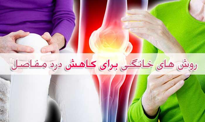 کاهش درد مفصلی با روش های خانگی و طبیعی