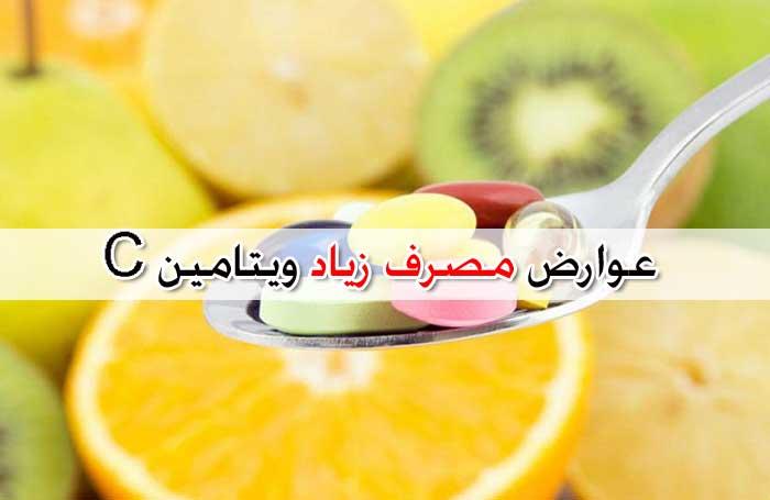 مصرف بیش از حد ویتامین C چه عوارضی دارد ؟