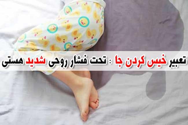 تعبیر خواب ادرار زن  / دختر بچه / ادرار خونین  /خواب خون بجای ادرار  / ادرار پسر بچه روی ادم /خواب ادرار شتر