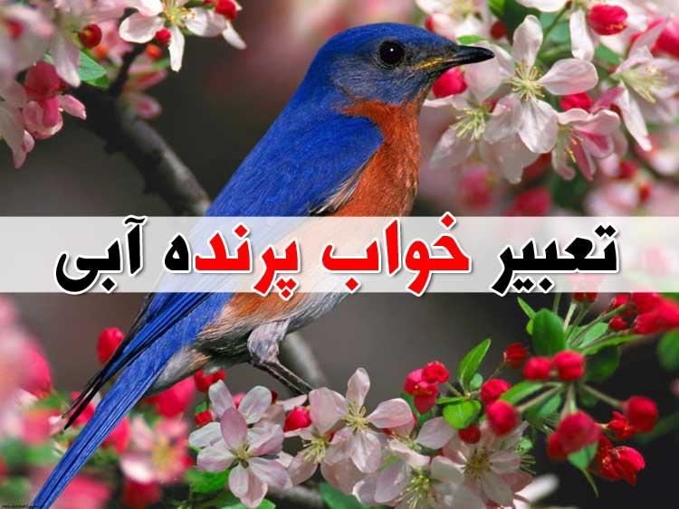 تعبیر خواب پرنده آبی