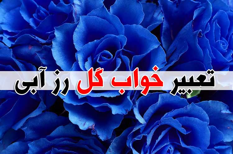 دیدن گل رز آبی در خواب
