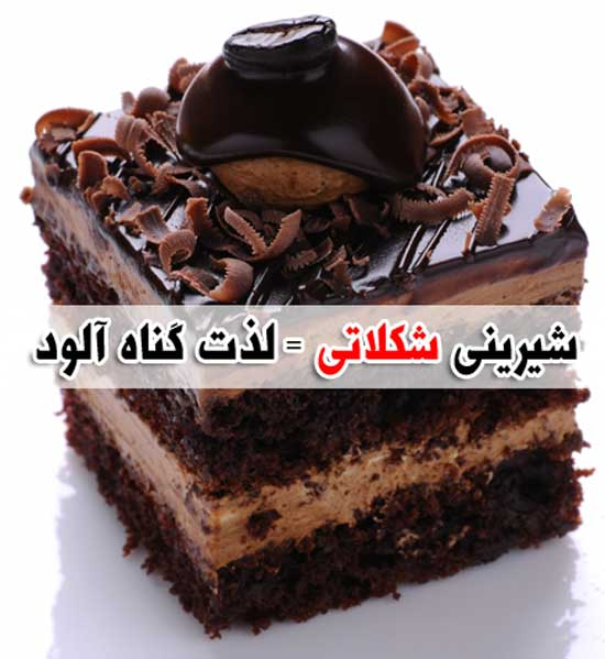 خوردن شیرینی شکلاتی در خواب نشانه یک لذت گناه آلود است