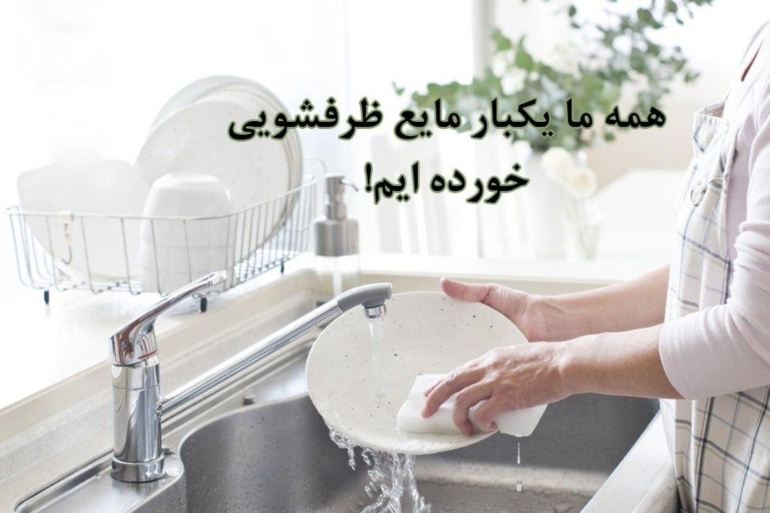 مراقب باشید مایع ظرفشویی نخورید!