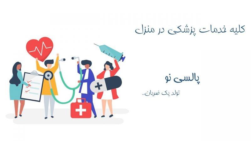 خدمات پزشکی در منزل به منظور کمک و یاری رساندن به افراد بیمار