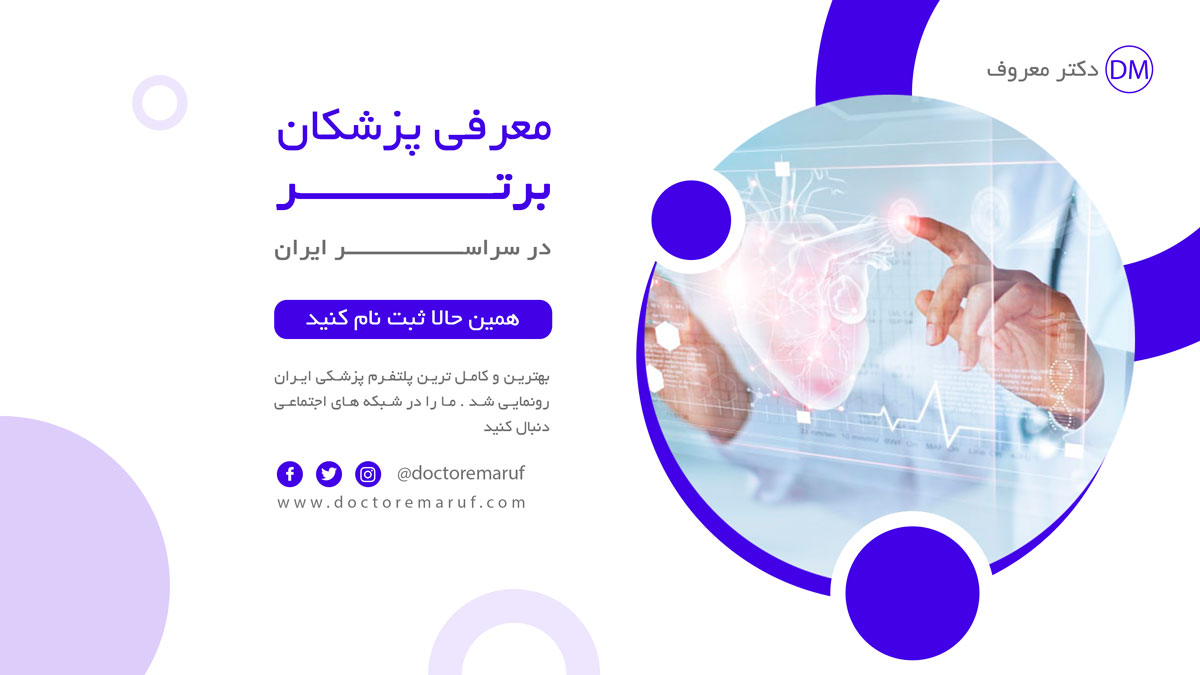 از کامل ترین پلتفرم پزشکی ایران رونمایی شد !