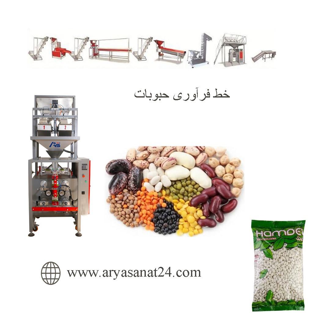 قیمت به روز دستگاه بسته بندی حبوبات